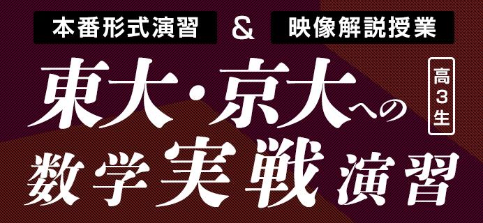 東大・京大への数学実戦演習